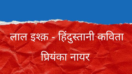Priyanka Nair- Laal Ishq