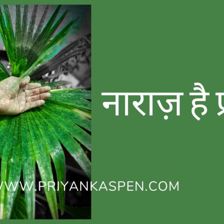 Priyanka nair poem